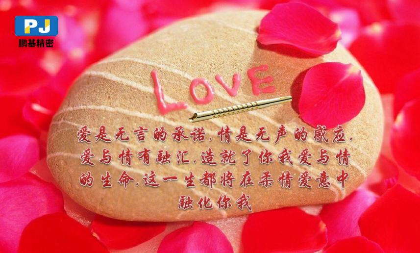 214情人节,为爱情祝福!