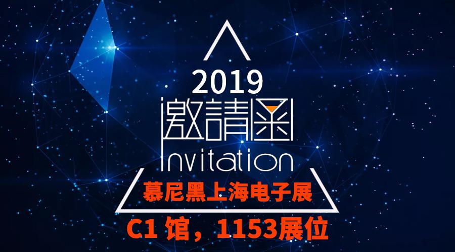 3月聚焦:鹏基精密工业邀您相聚2019慕尼黑上海电子展